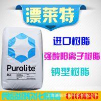 英国漂莱特C100EFG等食品级强酸阳离子交换树脂软化水钠型树脂