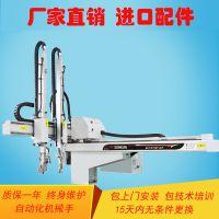 东莞机械手 塑料伺服注塑机自动化智能机械手厂家 非标定制
