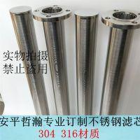 工厂直销树脂捕捉器滤水管约翰逊管 不锈钢楔形滤水管离子交换器