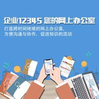 企业12345云平台