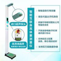 供应上禾科技SH-200G超声波身高体重测量仪