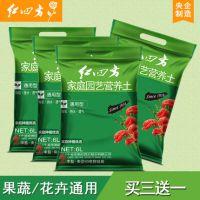 红四方营养土栽培基质绿化盆栽绿植花卉果蔬通用型