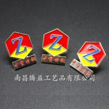 中重特钢徽标-定做企业集团单位公司员工胸牌-胸徽-胸针襟章徽章
