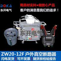 ZW20 ZW20-12看门狗断路器 ZW20真空断路器