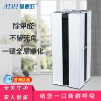 WIFI智能净化器 APP夜间显示高端净化器 除烟尘大面积卧室办公用 爱德欢