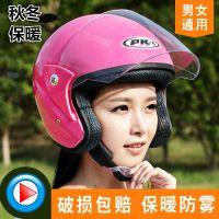 四季通用摩托车电动车头盔男女冬天半覆式帽冬季保暖全盔