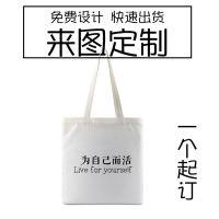 励志文字帆布袋chic环保袋定制DIY女单肩包手提杂物袋便携布袋子