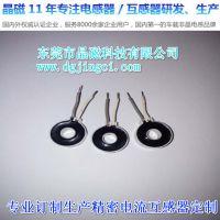 高性能 高磁导率 进口坡莫合金制作 微型电流电压互感器