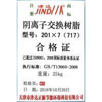 专业生产717阴离子交换树脂软化水去除氯离子专用树脂