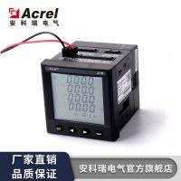 ACREL安科瑞谐波型多功能网络电力仪表APM810