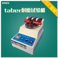 TABER耐磨耗试验机taber耐磨仪