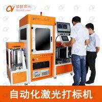 超越自动化设备紫外激光打标机 自动上下料CCD喷码镭射雕刻IC卡 国产激光打标机哪家好 广东深圳厂家