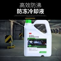 3M 高效防沸防冻冷却液 l绿色防冻液 汽车防冻液