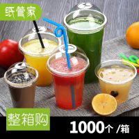 纸管家一次性加厚带盖透明塑料奶茶杯 PET豆浆饮料打包杯子1000个