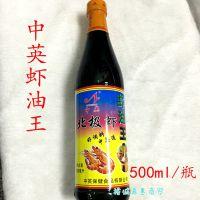 虾油 中英虾油王 北极虾 中英特制虾油王500ml