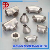 出售DN国标钛弯头 三通异径 钛异径管件 TA1TA2材质 耐腐蚀