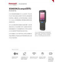 Honeywell霍尼韦尔EDA60K数据采集器安卓PDA手持RF移动终端WIFI盘点机
