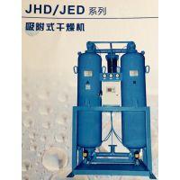 JM嘉美吸附式干燥机|嘉美干燥机