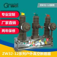 强驰电力 厂家直销ZW32-12系列户外真空断路器