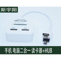 多功能 USB COMBO OTG 读卡器+HUB 电脑/手机通用