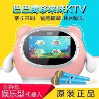 巴巴腾哆来咪亲子k歌娱乐机器人 早教学习故事机 儿童高科技玩具