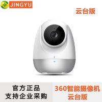 360智能摄像头云台1080P高清夜视家用无线手机wifi网络全景监控机