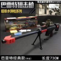 巴雷特水弹枪软弹枪 狙击枪可发射水弹枪73CM 热销儿童玩具热卖