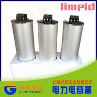 光澈/Limpid供应干式并联电力电容器LPCP圆柱型标称容量10kvar薄膜自愈式