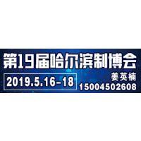 2019哈尔滨制博会-东北制造业展会/机械加工展览会