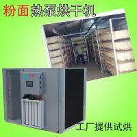 泰保12P新型粉面烘干机 空气能热泵除湿设备 干燥设备 可试烘