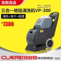 VP-300欧洁三合一地毯清洗机