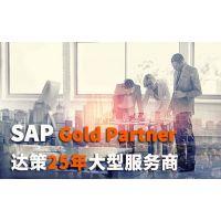 石家庄SAP软件代理商公司选择达策SAP B1资深合作伙伴