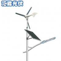 厂家供应风光互补太阳能路灯 太阳能led路灯风光互补风力发电系统