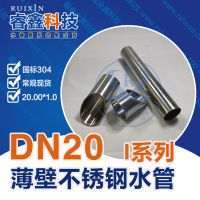 DN20薄壁不锈钢水管管规格 厂家直供DN20薄壁不锈钢水管 国标规格尺寸管材
