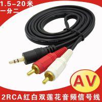 2RCA红白双莲花音频信号线DVD/功放接电视头 AV电视音响线1.5米