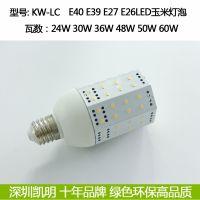 广东优质24W玉米灯厂家 E27小螺口玉米灯泡价格批发