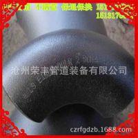 【厂家定制】各种度数标准焊接弯头 非标大口径碳钢国标无缝弯头