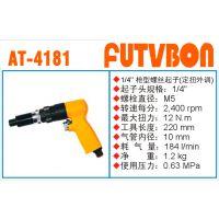 台湾*装备级精品气动工具;离合式螺丝起子AT-4083/4084/4181/4184