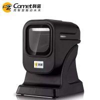 科密PT-218 一二维码扫描平台 扫描枪扫码枪 收银微信支付开票扫码器条码枪