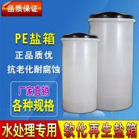 PE盐箱水处理用软化水再生盐箱3000L