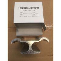 JH线夹电阻小、抗压力大、通用性强。,采用铝材质。