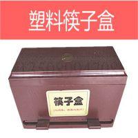 厂家直销筷子盒  塑料 消毒机 自动出筷盒 筷子收纳盒