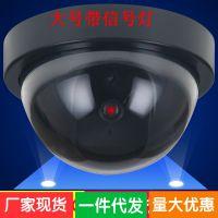 厂家直销批发仿真小半球带灯感应防真针头监控摄像头假监控摄像机