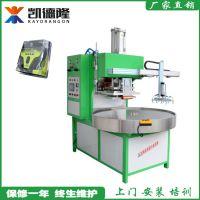 凯隆多工位自动转盘高周波熔断机高周波吸塑包装机生产厂家