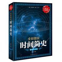 【彩图全解版】 时间简史 霍金翻译宇宙知识科技丛书 全新正版y1