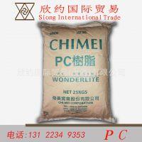 聚碳酸酯防弹胶PC原料/台湾奇美PC-6700 注塑级 电子电器 热稳定