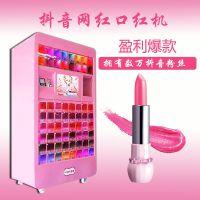 北京口红机游戏机 投币游戏机电玩设备