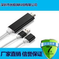 苹果转HDMI高清线 HDMI+USB二合一连接线 手机连接电视机
