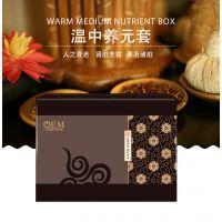 养生套盒OEM强腰身体护理活血套盒保养精油加工