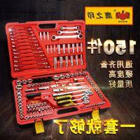 鹰之印 150件公制 英制套筒扳手套装 汽车/摩托车维修工具组套